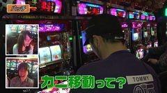 #11 松本ゲッツ!!L/パチスロ黄門ちゃま喝/パチスロ ファフナー/動画