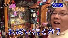 #6 マネ玉豚/慶次漆黒/新・必殺仕置人/動画