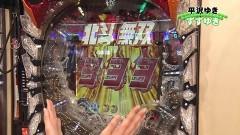 #151 PPSLタッグリーグ/北斗無双/P地獄少女四/番長3/AKB123/動画