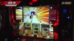 #616 S-1GRAND PRIX 「33th Season」/準決勝A裏後半/動画