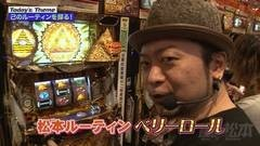 #5 嵐と松本/パチスロ秘宝伝 -伝説への道-/動画
