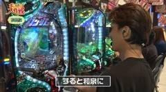 #63 ポコポコ/ラストシューティング/マジェプリ/CR地獄少女 弐/動画