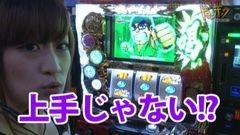 #85 南まりかの唐突ドロップキック/アラジン A�U/スロ黄門ちゃま 喝/動画