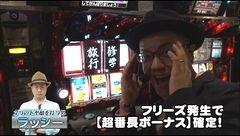 #54 トーナメント/押忍!番長3/押忍!サラリーマン番長/動画