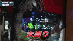 #91 満天アゲ×2/ルパン 復活のマモー/大工の源さん 超韋駄天/Pまどマギ キュゥべえ/動画