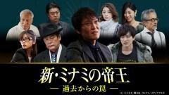 新・ミナミの帝王 #16 〜過去からの罠〜/動画