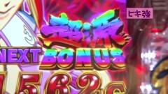 #469 ヒロシ・ヤングアワー/ぱちんこCR真・北斗無双/P大工の源さん 超韋駄天/動画
