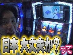 ネギ坊のパチスロ最強伝説SP vol.2快盗天使ツインエンジェル3/動画