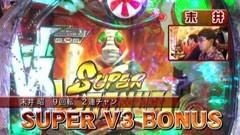 #87 ヒロシ・ヤングアワー/CRぱちんこ仮面ライダーV3/動画