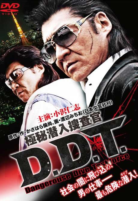 極秘潜入捜査官 DDT/動画