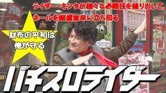無料PV#1★パチスロライダー/動画