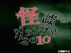 怪談グランプリ2010/動画