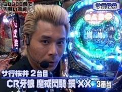 #26 レオ子とゼットンのReady Steady Go!.ゼロデザイズZ/牙狼鋼/動画