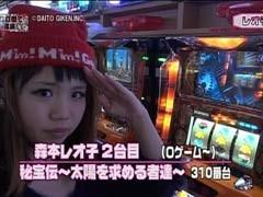 #42 レオ子とゼットンのReady Steady Go!.秘宝伝/花の慶次漢/動画