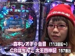 #44 レオ子とゼットンのReady Steady Go!.太王四神記/動画