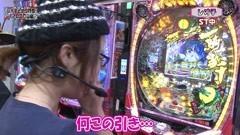 #95 レオ子とゼットンのReady Steady Go!/SLOTまど☆マギ/動画