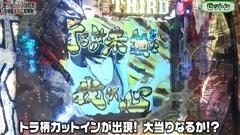 #102 レオ子とゼットンのReady Steady Go!/ルパン三世〜消されたルパン〜/動画