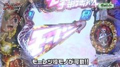 #125 Ready Steady Go!/CRリング運命の日/モーレツ宇宙海賊/動画