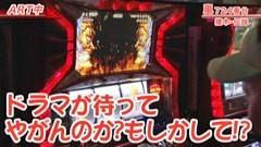 #209 嵐・梅屋のスロッターズ☆ジャーニー奈良★後編/動画