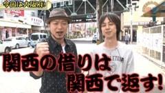 #210 嵐・梅屋のスロッターズ☆ジャーニー 大阪★前編/動画