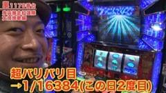 #217 嵐・梅屋のスロッターズ☆ジャーニー/岐阜★後編/動画