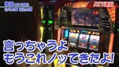 #221 嵐・梅屋のスロッターズ☆ジャーニー/山口★後編/動画
