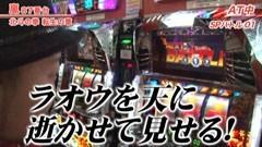 #241 嵐・梅屋のスロッターズ☆ジャーニー/マコトと飄参戦!/動画