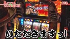 #244 嵐・梅屋のスロッターズ☆ジャーニー/愛知★前編/動画