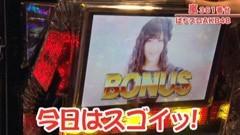 #245 嵐・梅屋のスロッターズ☆ジャーニー/愛知★後編/動画