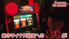 #250 嵐・梅屋のスロッターズ☆ジャーニー/福岡★前編/動画