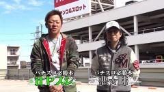 #12 パチバトS「シーズン6」/聖闘士星矢 海皇覚醒/番長3/動画