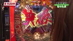 #149 PPSLタッグリーグ/番長3/慶次2 漆黒/北斗無双/ダンバイン甘/新・必殺仕置人/動画