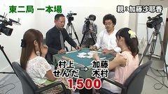 沖と魚拓の麻雀ロワイヤル RETURNS 第35話/動画