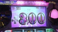 #340 S-1GRAND PRIX 「21th Season」準決勝A裏後半/動画