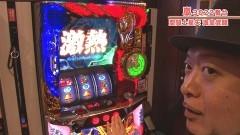 #486 嵐・梅屋のスロッターズ☆ジャーニー/静岡県★前編/動画