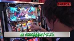 #11 SNATCH!/サラ番/ハーデス/沖ドキ/動画