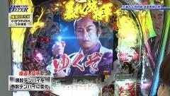 #57 パチテレ情報+HY/CR CYBORG009 CALL OF JUSTICE/P暴れん坊将軍 炎獄鬼神の怪/動画