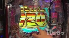 #63 ハセガワヤング/ドラム海JAPAN/P ROAD TO EDEN/Pゴルゴ 疾風/おそ松さん ゴールデンロード625/Pハイフリ 甘/大海4/動画