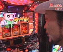 #61嵐・梅屋のスロッターズ☆ジャーニー�滋賀県★後編/動画