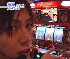 #84嵐・梅屋のスロッターズ☆ジャーニー�広島県★前編/動画