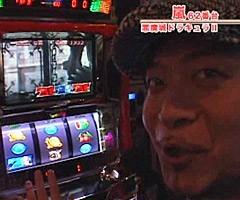 #85嵐・梅屋のスロッターズ☆ジャーニー�広島県★後編/動画