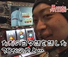 #90嵐・梅屋のスロッターズ☆ジャーニー佐賀県★前編/動画