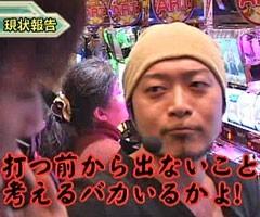 #97嵐・梅屋のスロッターズ☆ジャーニー�高知県★後編/動画