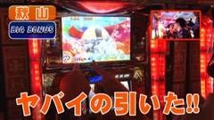 #94 ヒロシ・ヤングアワー/吉宗/動画