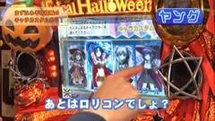 #212 ヒロシ・ヤングアワー/マジカルハロウィン5/動画