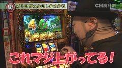 #44 スロじぇくとC/凱旋/サラ番/まどマギ2/牙狼 守/動画