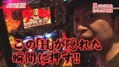 #344 嵐・梅屋のスロッターズ☆ジャーニー/奈良県★前編/動画