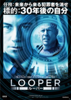 LOOPER/ルーパー(字幕版)/動画
