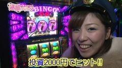 #10 逮捕しちゃうゾ/サラ金/ビンゴネオ/やじきた/サラ番/動画