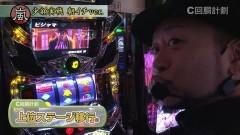 #56 スロじぇくとC/討鬼伝/番長3/北斗 新伝説創造/戦コレ2/動画